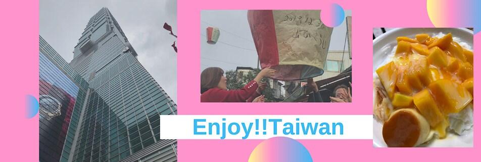 台湾ワクラブ☆台湾のおしゃれな雑貨通販とお使いチケット販売